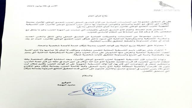 بلاغ لحزب التجمع الوطني للأحرار التنسيقية الجهوية سوس ماسة.