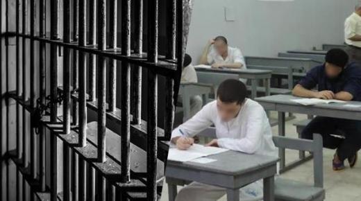 34 سجينا يجتازون إمتحان البكالوريا بسجن أيت ملول
