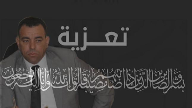 """تعزية في وفاة ابنة أخت العميد الإقليمي """" اليزيدي """" بمدينة إنزكان"""
