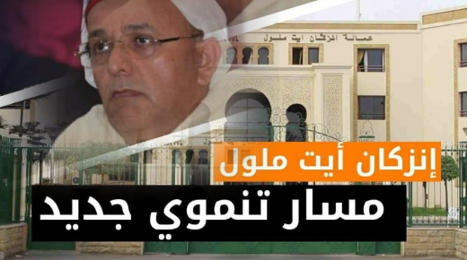 العامل أبو الحقوق يطلق مسارا تنمويا جديدا بعمالة إنزكان أيت ملول