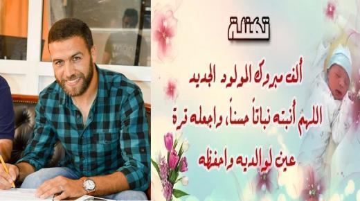 تهنئة للصديق عبدالرحمان الحواصلي بمناسبة ازدياد مولود
