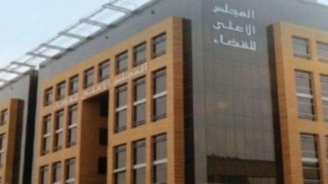 انطلاق عملية إيداع التصريحات بالترشيح لانتخابات ممثلي القضاة بالمجلس الأعلى للسلطة القضائية