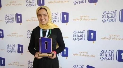 """المغربية فاطمة الزهراء أخيار تتأهل إلى الدور المقبل من """"تحدي القراءة العربي"""""""