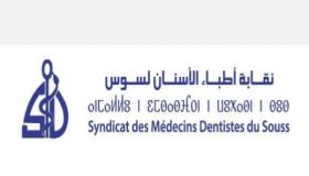 بلاغ هام الى الموطنين من نقابة طب الأسنان لسوس