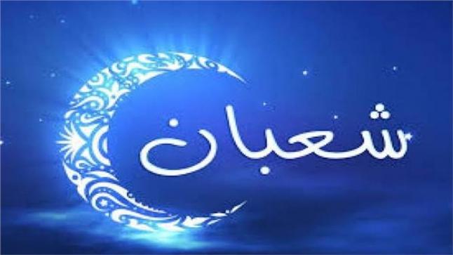 الخميس أول ايام شعبان بالمغرب