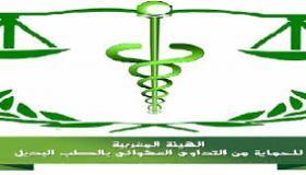 الهيئة المغربية للحماية من التداوي العشوائي بالطب البديل تعقد دورة استثنائية لمجلسها الاداري