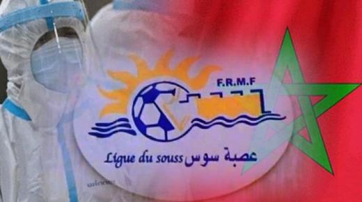 عصبة سوس لكرة القدم تلبي نداء الواجب وتساهم ب 150 ألف درهم بصندوق مكافحة جائحة كورونا