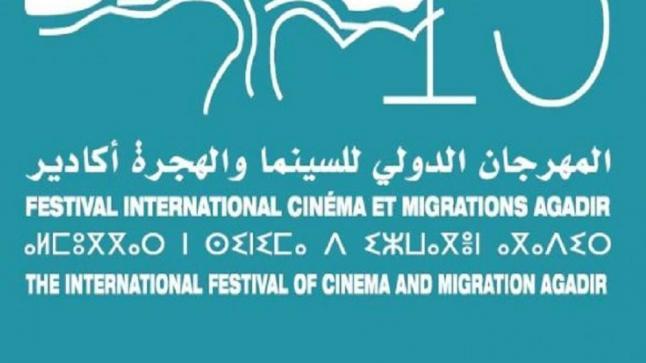بلاغ صحفي الدورة ال16 للمهرجان الدولي للسينما والهجرة بأكادير..عندما تتألق السينما المغربية