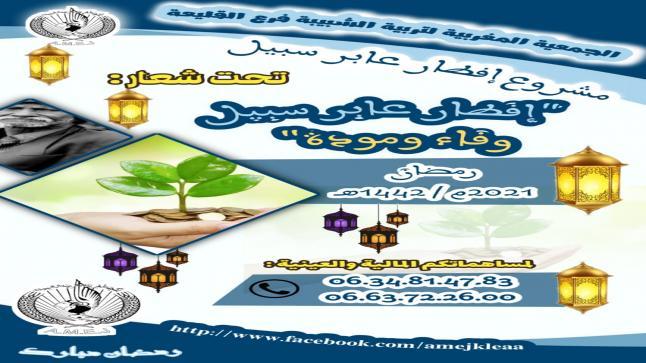"""القليعة: """"آميج"""" تطلق مبادرة افطار عابر سبيل وتدعو الفعاليات للمساهمة"""