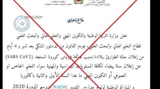 وزارة أمزازي تنفي إعلانها عن سنة بيضاء بسبب كورونا وتتوعد مروجي الأخبار الزائفة