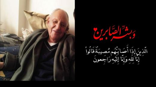"""""""عبد الواحد الحردة"""" يعزي أبناء عمه في وفاة والدهم الحاج """"أحمد الحردة """""""