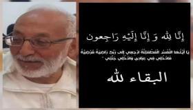 """قيدوم الاستقلاليين بالدشيرة """"عبد الله المعروفي"""" في ذمة الله"""