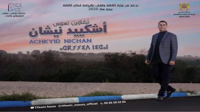 """مجموعة تيفاوين ن سوس تصدر ألبوما جديدا بعنوان """"أشكيد نيشان"""""""