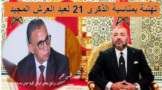 """تهنئة من السيد """"الحسين مخلص"""" لصاحب الجلالة بمناسبة الذكرى 21 لعيد العرش المجيد"""