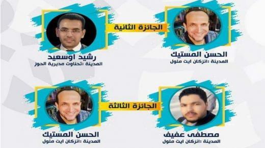 3 أساتذة من انزكان يتوجون بجوائز المسابقة الوطنية لمادة التربية الاسلامية