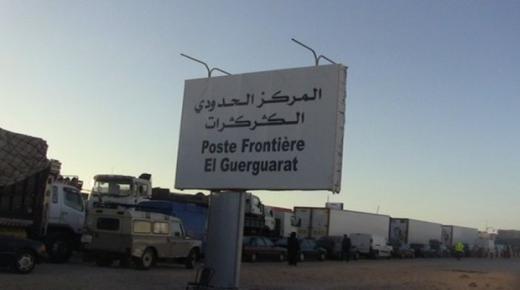 إغلاق معبر الكركرات الحدودي مع الجارة موريتانيا إلى إشعار آخر