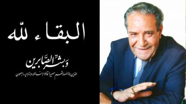 الفنان المسرحي والتلفزيوني المغربي محمد خدي في ذمة الله