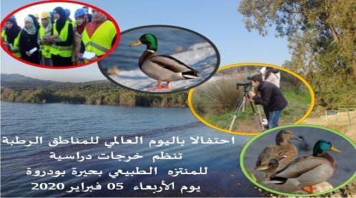 جمعية مغرب أصدقاء البيئة تخلد اليوم العالمي للمناطق الرطبة