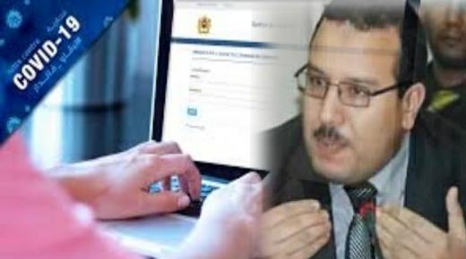 """"""" أدراق """" يعلن عن الشروع في خدمة مكتب الضبط الرقمي بجماعة إنزكان"""