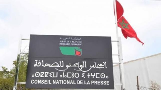 المجلس الوطني للصحافة ينوه بالتزام الإعلاميين ويرصد خروقات مهنية معزولة