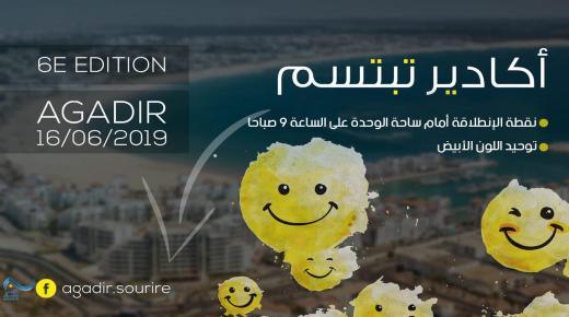 """"""" أكادير تبتسم """"حملة شبابية تدعو للإبتسامة بالمدينة"""