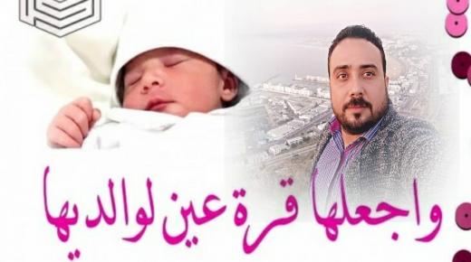 """تهنئة للصديق """"عزيز مراحي"""" بازدياد المولودة الجديدة """"ياقوت"""""""