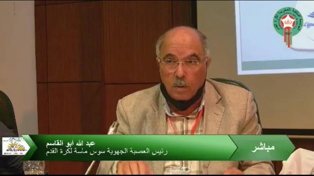 للمرة الثالثة..السوسيون يجددون الثقة في أبو القاسم رئيسا لعصبتهم الجهوية لكرة القدم
