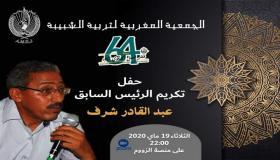 """""""لاميج""""تخلد الذكرى 64 لتأسيسها وتكرم رئيسها السابق """"عبد القادر شرف"""""""