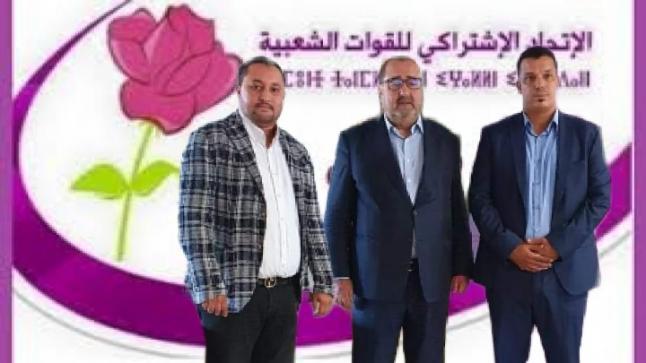 زعيم حزب الوردة لشكر يزكي كل من حميد أوفقير و ياسين بيقندارن لقيادة رمز الحزب بإنزكان والدشيرة.