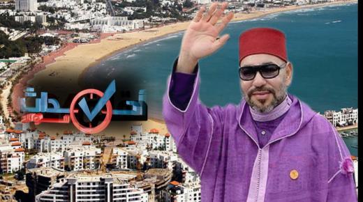 أسابيع قليلة تفصل عن موعد الزيارة الملكية لأكادير ، ولجنة الاعداد والتتبع تحل غدا الجمعة بالمدينة