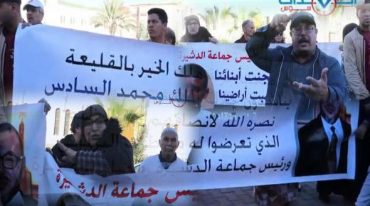 """ضحايا أراضي """"أخليج""""بالدشيرة يحتجون على انتهاك اراضيهم"""