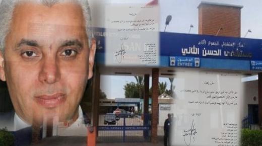 عاجل ، رسميا وبالوثيقة : إعفاء مدير المستشفى الجهوي الحسن الثاني بأكادير