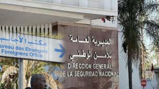 بلاغ من المديرية العامة للأمن الوطني يخص الأجانب المقيمين بكيفية نظامية بالمغرب