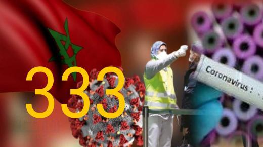 كورونا-المغرب: ارتفاع عدد الاصابات الى 333حالة مؤكدة