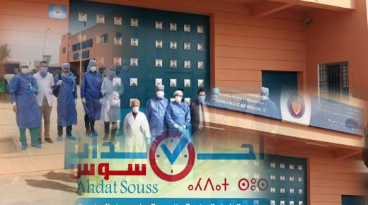 تعبئة فريق طبي لفحص موظفي السجن المحلي بآيت ملول