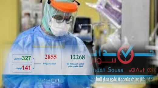 170 حالة إصابة جديدة بالمغرب خلال الـ24 ساعة الماضية ترفع الحصيلة الاجمالية إلى 2855 حالة