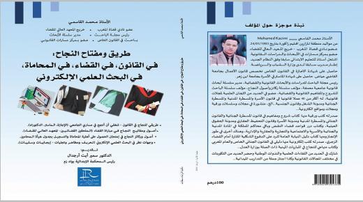 """اصدارين رقميين جديدين للأستاذ """"محمد القاسمي"""" في مجال القضاء"""