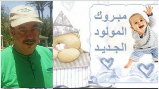 """تهنئة للأخ """"أحمد الفار"""" بازياد مولود ذكر"""