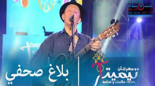 """جمعية مهرجان """" تيميتار """" تعزي أسرة الراحل """" إدير """" في بلاغ صحفي"""