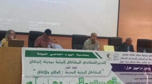 إنزكان : مركز واد سوس يقارب موضوع التدبير القطاعي للمشاكل البيئية بالمدينة