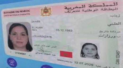 بلاغ من المديرية العامة للأمن الوطني بخصوص البطاقة الوطنية الجديدة