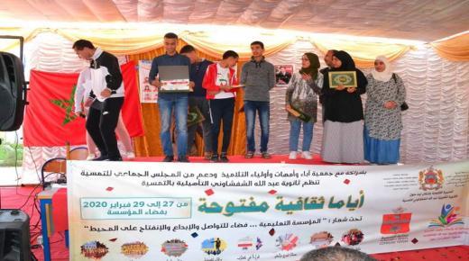 ثانوية عبد الله الشفشاوني بالتمسية تتألق في تنظيم ايامها الثقافية المفتوحة.