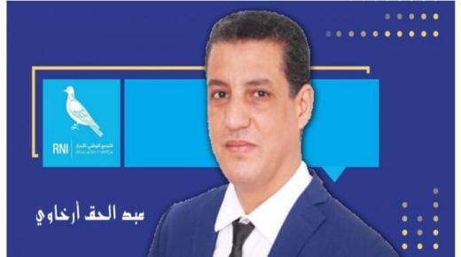"""إنتخاب """" عبد الحق أرخاوي """" رئيسا لغرفة الصناعة التقليدية بسوس"""