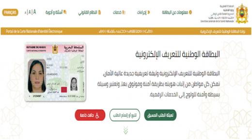 الأمن الوطني يطلق بوابة جديدة خاصة بطلب بطاقة التعريف الالكترونية الجديدة