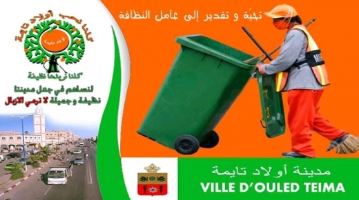 نقطة حسنة..  عمال النظافة بجماعة أولاد تايمة يستحقون التكريم