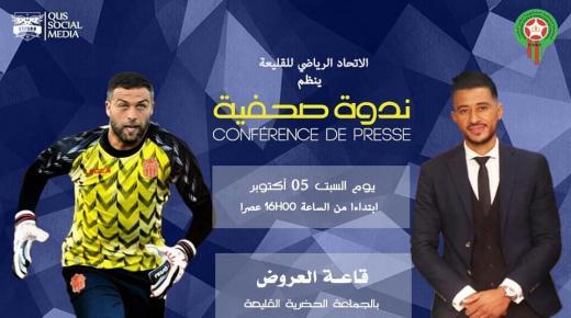 الإتحاد الرياضي لكرة القدم القليعة يقدم مستشهريه و يتوجه أبطاله في ندوته الصحفية