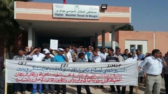 حقوقيون يدعون للإحتجاج أمام مشفى بيوكرى