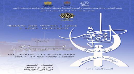 جمعية اليراع لمريدي الخط والإبداع إنزكان – المغرب تنظم ملتقى سوس الدولي لفن الخط المغربي في نسخته الثانية بلاغ صحفي