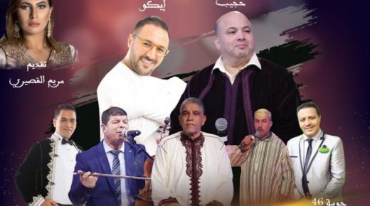 سهرة تضامنية بمسرح محمد الخامس