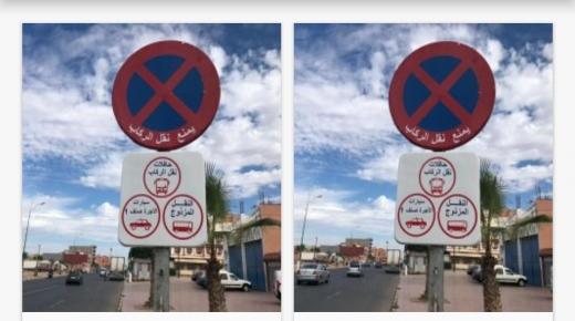 """علامة """" المنع """" تؤجج غضب المواطنين بآيت ملول"""